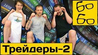 Басынин берется за Толю и Рому! Тренировка по тайскому боксу (муай тай)  — Боевые трейдеры, часть 2