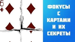 ЛУЧШИЙ ФОКУС С КАРТАМИ ДЛЯ УЛИЧНОЙ МАГИИ - СЕКРЕТЫ ПРОСТЫХ ФОКУСОВ