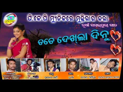 Tate Dekhla Dinu