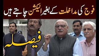 Joint Press Conference of PPP and ANP at Islamabad about Azadi March and Dharna |Dekhty Raho TV|-HD