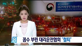 [대구MBC뉴스] 대리운전협회 '꼼수 부리다 철…