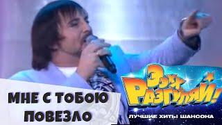 """Тяни-Толкай-Мне с тобою повезло(LIVE) Москва СК""""Олимпийский"""""""