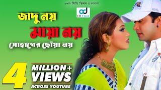 Jadu Noy Maya Noy   Shakib Khan   Apu Bishwas   New bangla movie song 2017    CD Vision
