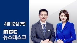 [LIVE] MBC 뉴스데스크 2018년 04월 12일 - 정의당도 사퇴압박