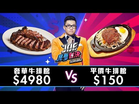 【Joeman】4980元的奢華牛排 對決 150元平價牛排 【Joe是要對決S2】Ep4