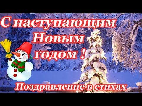 ЛУЧШЕЕ поздравление ♥ C наступающим Новым годом 2020 ♥ в стихах ♥ НОВИНКА