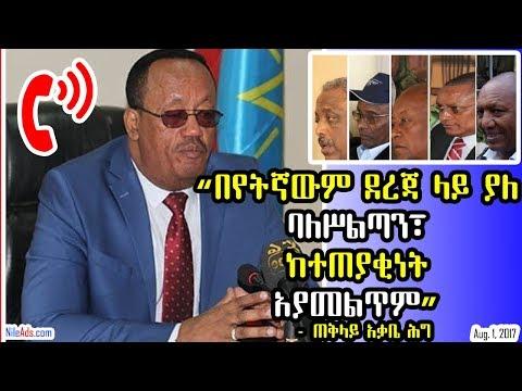 "Ethiopia: ""በየትኛውም ደረጃ ላይ ያለ ባለሥልጣን፣ ከተጠያቂነት"" - No one above the law- VOA"