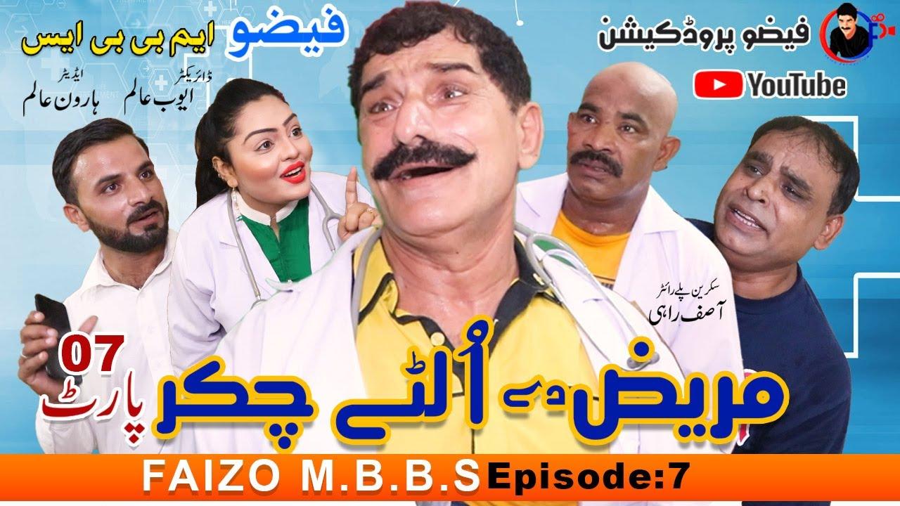 Mareez day Ulty Chakkar |Faizo M.B.B.S  | Part 07 | Faizo Production | 03006737011|