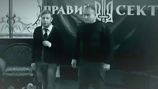 Кто и для чего звал лидеров Правого сектора в Москву – Инсайдер, 02 03 2017