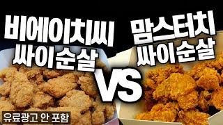 치킨 신메뉴의 최신 트렌드는 싸이순살? |  BHC 싸…