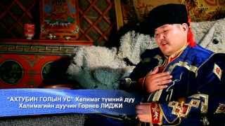Актюбин голын усн - Лиджи Горяев