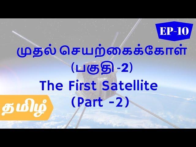Rocket Technology இராக்கெட் தொழில்நுட்பம் | Ep-10 - The First Satellite (Part -2)