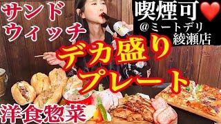 【大食い】サンドウィッチ&洋食惣菜デカ盛り&〆ラーメン【ミートデリ綾瀬店】【喫煙可】