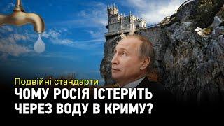 Подвійні стандарти: Про що домовляються Лукашенко і Путін та яка ціна води для Криму