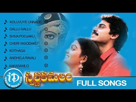Swarna Kamalam Movie Songs || Video Juke Box || Venkatesh - Bhanupriya || Ilayaraja Songs