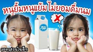 หนูยิ้มหนูแย้มไม่ยอมดื่มนม   ละครสอนใจเด็ก