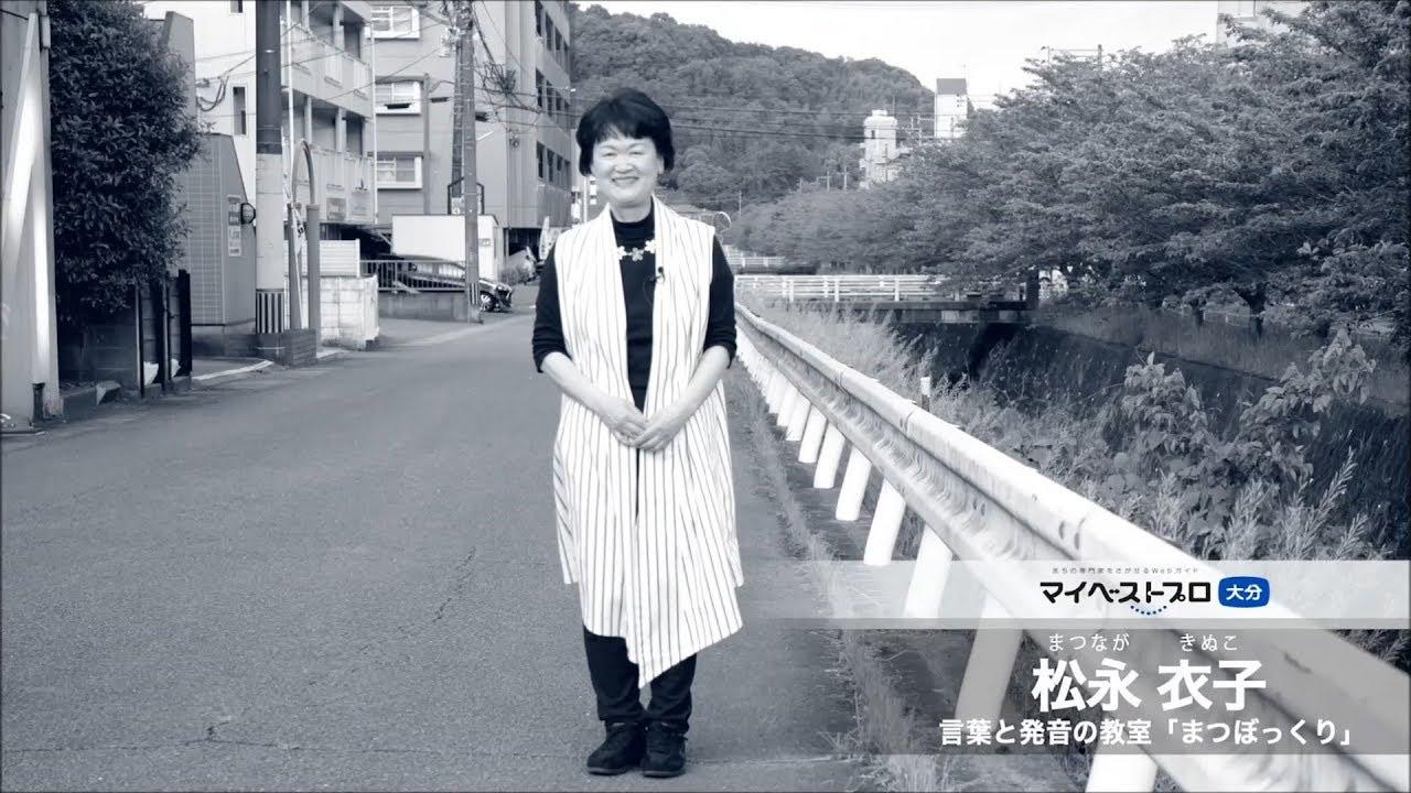 松永衣子プロ
