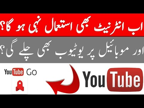 How to,use Youtube in very Low speed Internet Hindi/Urdu