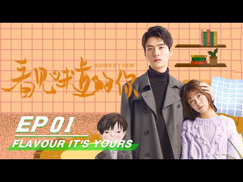 【SUB】 E01 Flavour It's Yours 看见味道的你 | IQIYI