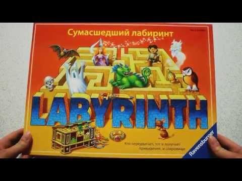 Настольная игра Лабиринт, Ravensburger