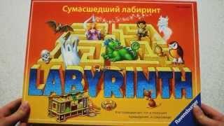 Настольная игра Лабиринт, Ravensburger(Перед вами Настольная игра