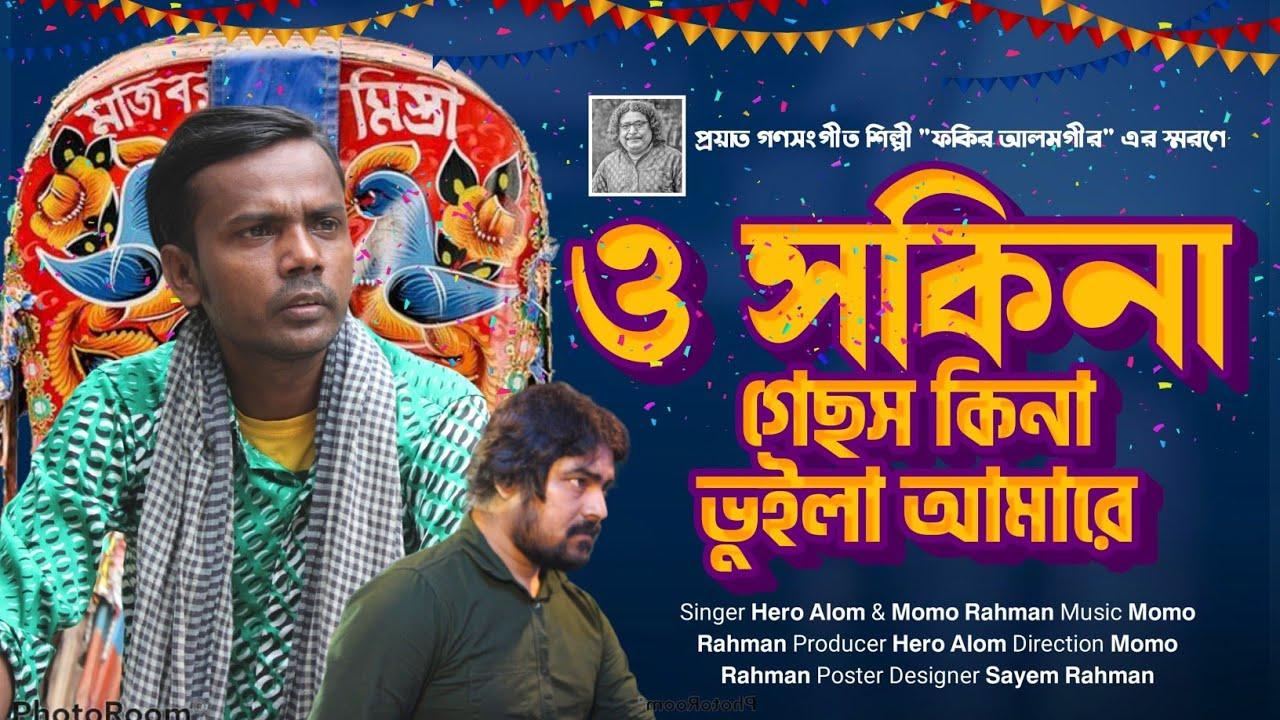 ও সকিনা গেছস কিনা । O Sokina । Hero Alom । Hero Alom New Song 2021 । Fakir Alamgir । Momo Rahman