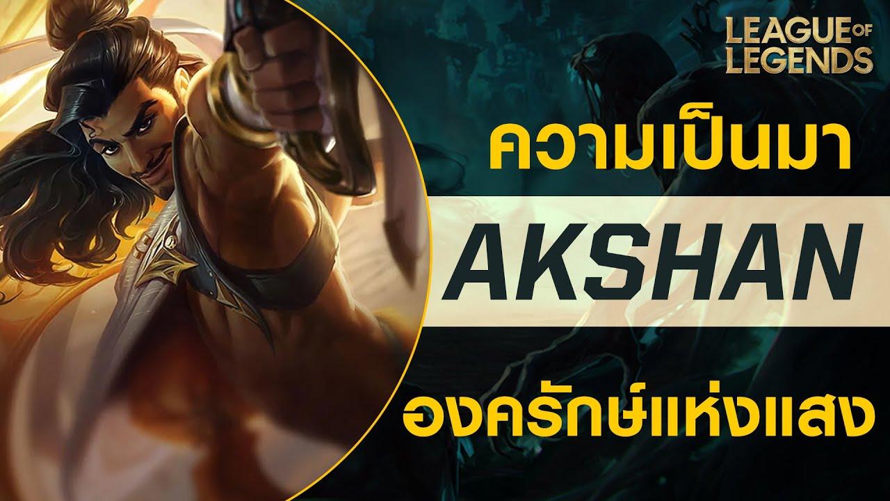 เนื้อเรื่องแชมป์เปี้ยน Akshan องครักษ์จอมขบถ นักล่าชำระแค้นผู้เปี่ยมคุณธรรม   LoL PC
