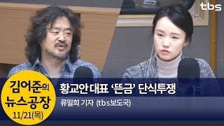 美, '주한미군 감축카드' 방위비 압박? 협박!(류밀희)│김어준의 뉴스공장