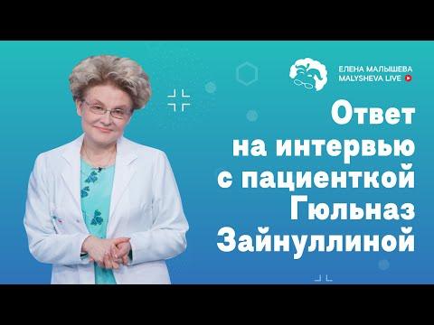 Ответ на интервью с пациенткой Гюльназ Робертовной Зайнуллиной