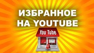Как добавить видео в избранное в ваш плейлист(Как добавить видео в избранное в ваш плейлист. Видеоурок по настройке избранных плейлистов на вашем YouTube..., 2015-04-18T12:35:24.000Z)
