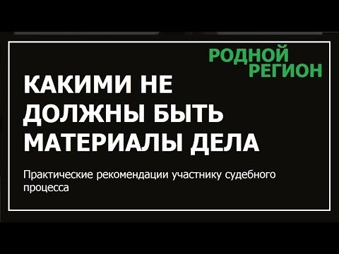 Какими не должны быть материалы дела в суде // РОДНОЙ РЕГИОН