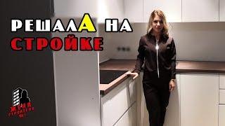 Решала на стройке / Ремонт квартир в СПб