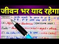 आसानी से सीखें Tense/Tense in hindi/Present Indefinite tense in hindi/Tense in english grammar