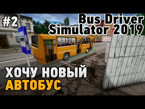 Bus Driver Simulator 2019 #2 Хочу новый автобус