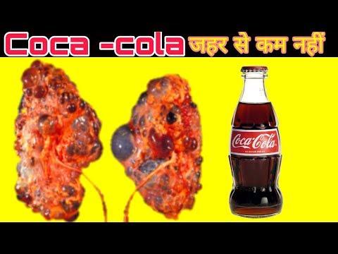 COCA COLA SIDE  EFFECTS IN HINDI   कोका कोला की ये सचाई जानकार आप बेहोश हो जाएँगे    COCA COLA TRUTH