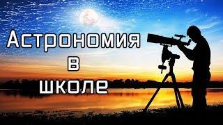 Астрономия в школе: организационные и содержательные аспекты. Вебинар. Астрономия.
