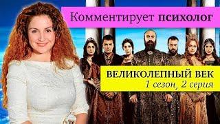 Великолепный Век, 1 сезон 2 серия - ПСИХОЛОГ КОММЕНТИРУЕТ