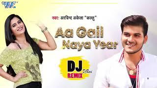 #Arvind Akela Ke gana 2019 New Bhojpuri Dj Song 2019 - Superhit Bhojpuri - DjRemix - Dj ShubhamRaja