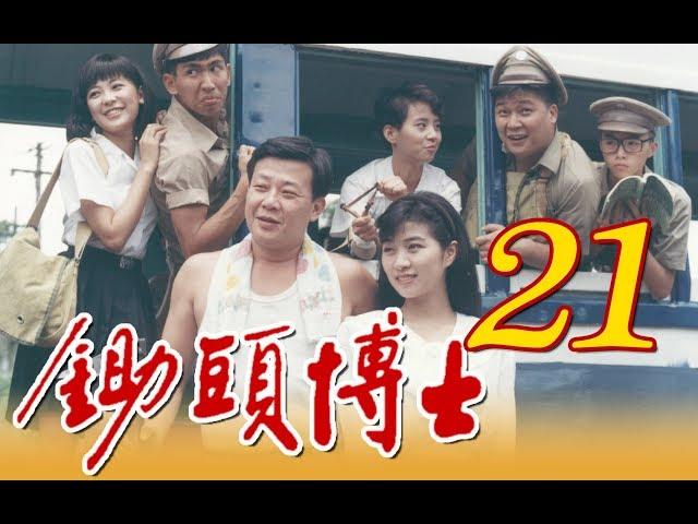 中視經典電視劇『鋤頭博士』EP21 (1989年)