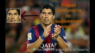 Угадай футболиста по выражению лица#2