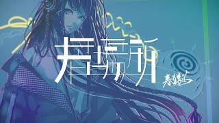 春猿火 #11 「居場所」【オリジナルMV】