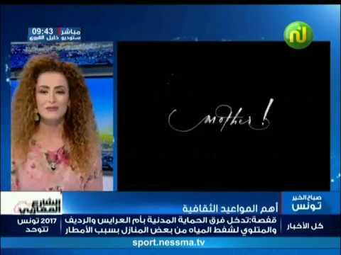 أهم المواعيد الثقافية ليوم الثلاثاء 03 أكتوبر 2017