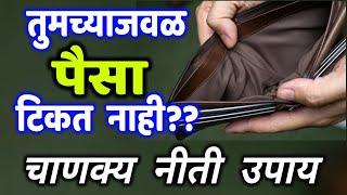 तुमच्याजवळ पैसा टिकत नाही?? चाणक्य नीती ! Chanakya niti in marathi paisa tikane! Marathi tips