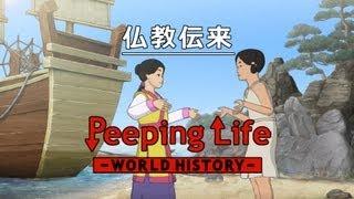 仏教伝来 時は西暦530年。場所は日本。海を経て、仏教が中国そして韓国...