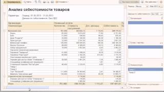 Учет дополнительных расходов в себестоимости товаров