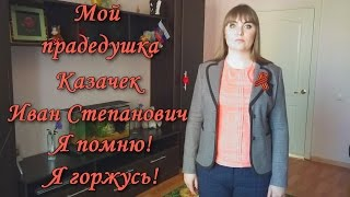 Георгиевская ленточка из бисера. Мой прадедушка Казачек Иван Степанович. Я помню! Я горжусь!