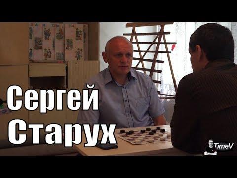 Сергей Старух о проблемах и перспективах / интервью Time V