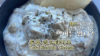 [두부 리코타치즈] Tofu Ricotta Cheese…