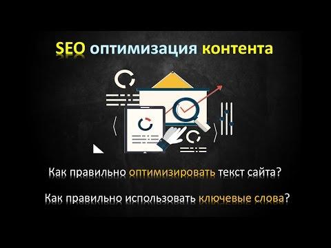 Как продвигать сайт самостоятельно: пошаговая инструкция. SEO оптимизации текста (уроки)