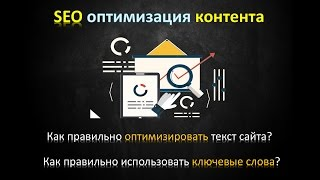 видео Как сделать seo-оптимизацию сайта самостоятельно?